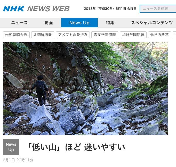 NHK news web 「低い山」ほど迷いやすい
