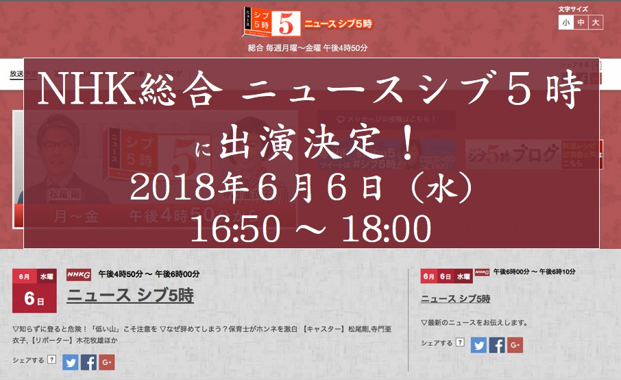 NHK総合ニュース シブ5時
