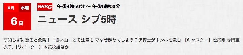 NHK総合ニュース シブ5時 2018年6月6日番組内容