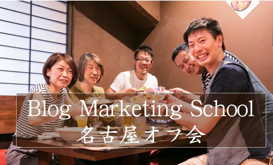 ブログマーケティングスクール 名古屋オフ会メンバー