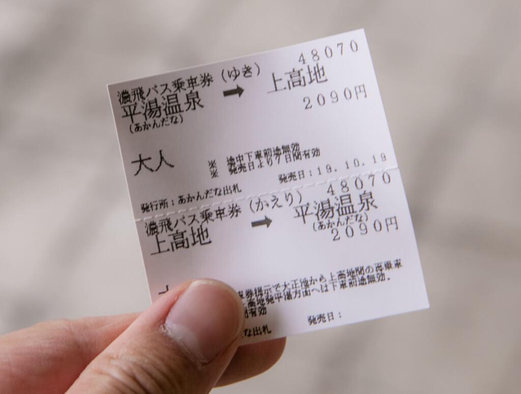 平湯温泉〜上高地 バス乗車券