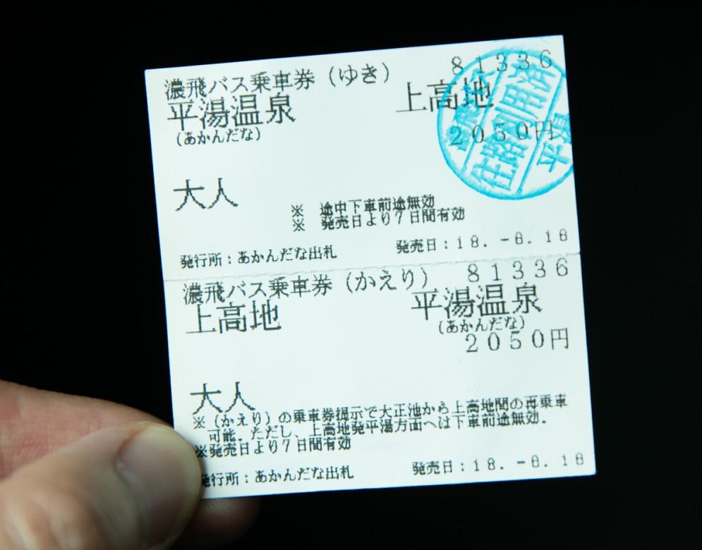平湯温泉〜上高地 バスチケット