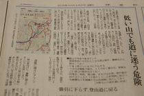 読売新聞に「登っちゃえば?」が掲載されました!