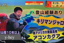 NHK総合「ニュース シブ5時」に遭難経験者として登場させて頂きましたが・・・
