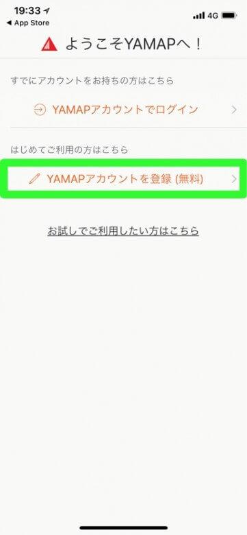 無料登山アプリ YAMAP登録1