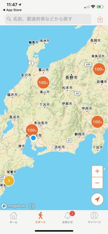 無料登山アプリ YAMAP登録10