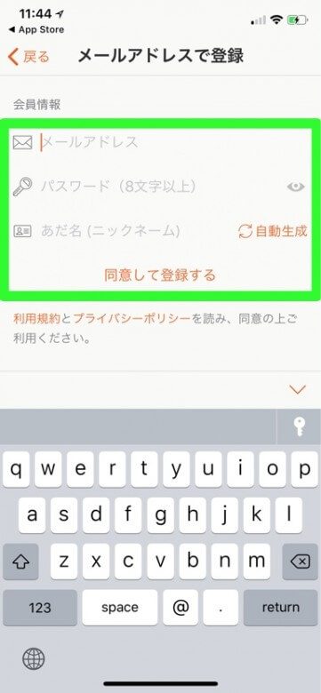 無料登山アプリ YAMAP登録3
