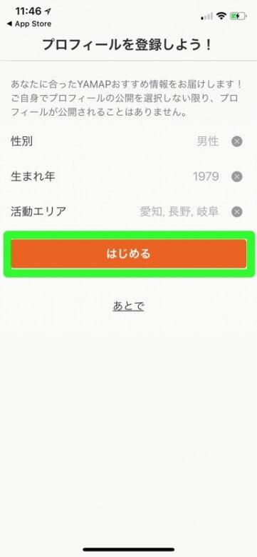 無料登山アプリ YAMAP登録6