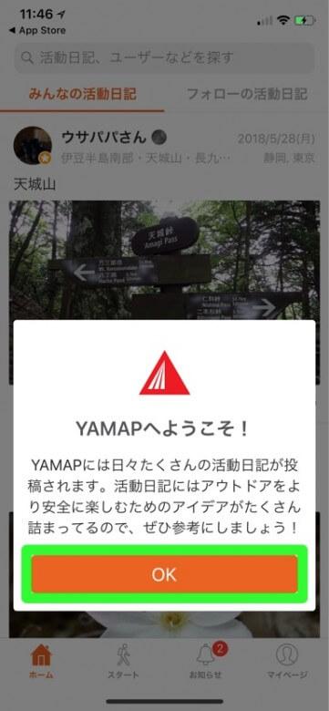 無料登山アプリ YAMAP登録7