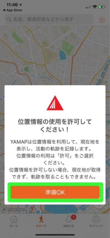 無料登山アプリ YAMAP登録8