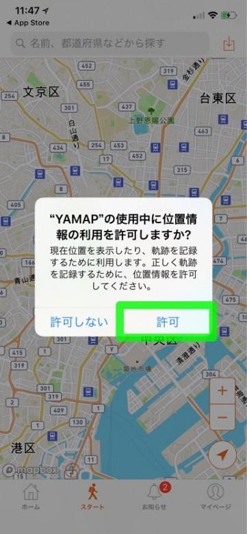 無料登山アプリ YAMAP登録9