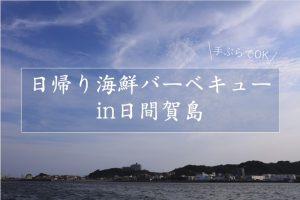 日間賀島日帰り海鮮バーベキュー