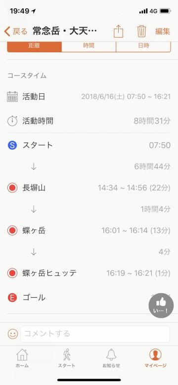 無料登山アプリ YAMAP活動記録11