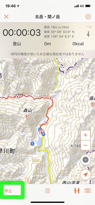 無料登山アプリ YAMAP活動記録3-2