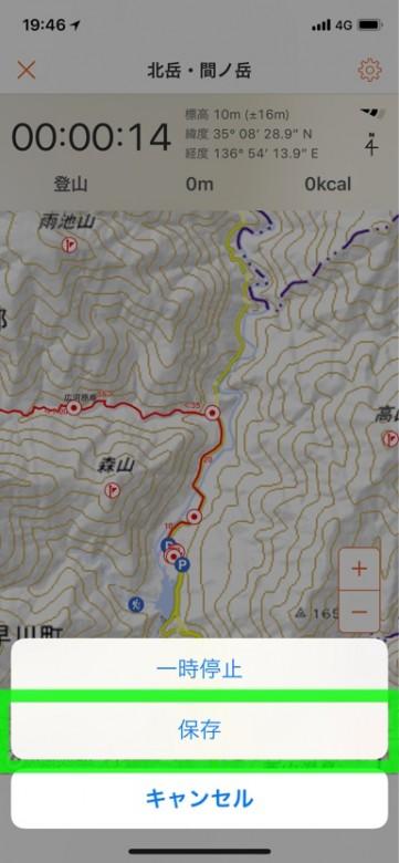 無料登山アプリ YAMAP活動記録4