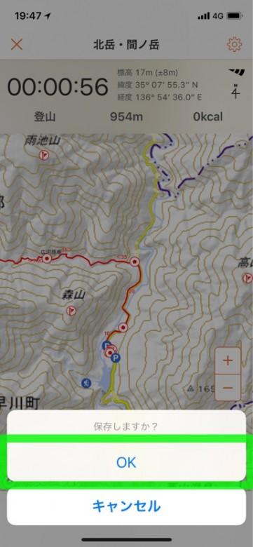 無料登山アプリ YAMAP活動記録6