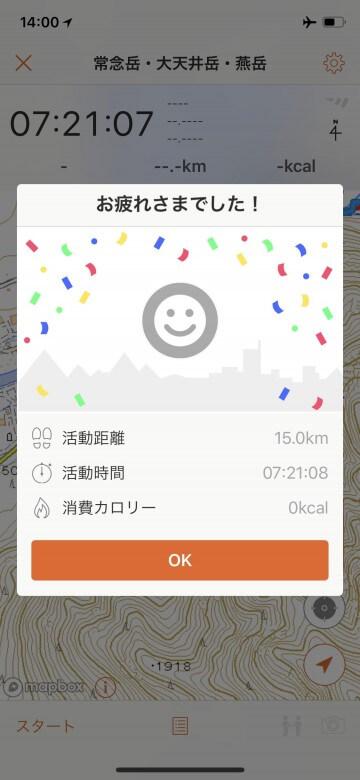 無料登山アプリ YAMAP活動記録7