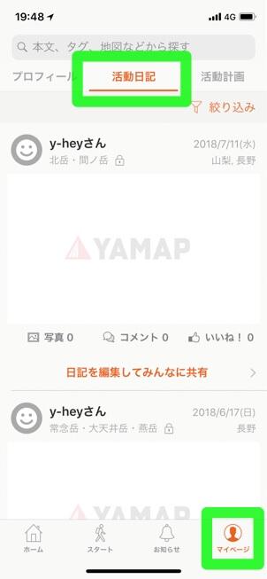無料登山アプリ YAMAP活動記録9