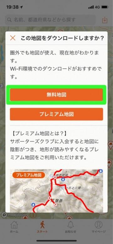 無料登山アプリ YAMAP地図ダウンロード2
