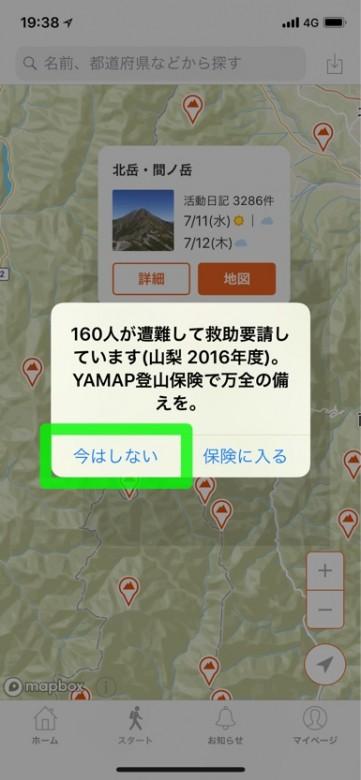 無料登山アプリ YAMAP地図ダウンロード3