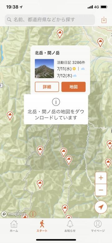 無料登山アプリ YAMAP地図ダウンロード4