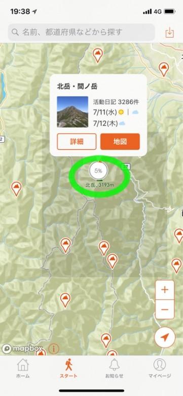 無料登山アプリ YAMAP地図ダウンロード5