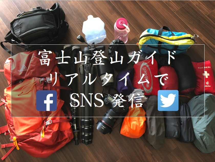富士山登山ガイド リアルタイム情報発信