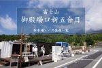 富士山 御殿場口 新五合目 駐車場やバス情報を写真付きで徹底紹介