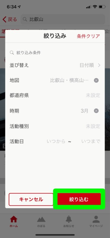 YAMAPの使い方 活動記録10