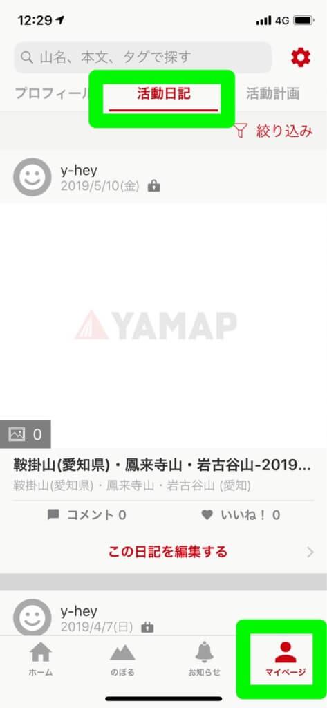 YAMAP 活動日記の削除1