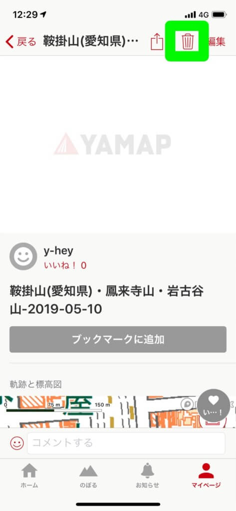 YAMAP 活動日記の削除2