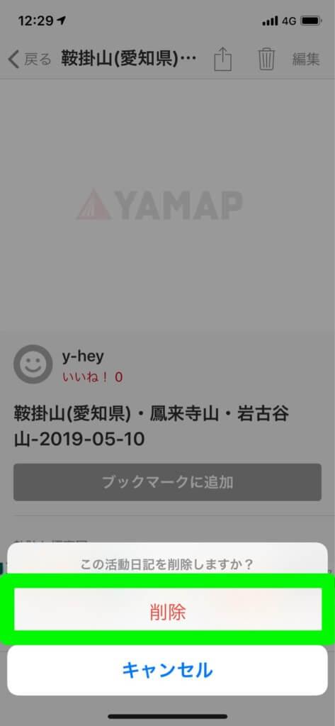 YAMAP 活動日記の削除3