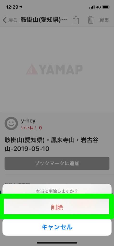 YAMAP 活動日記の削除4