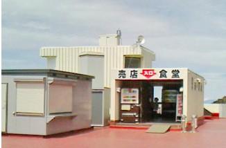 富士宮口 五合目 レストハウス
