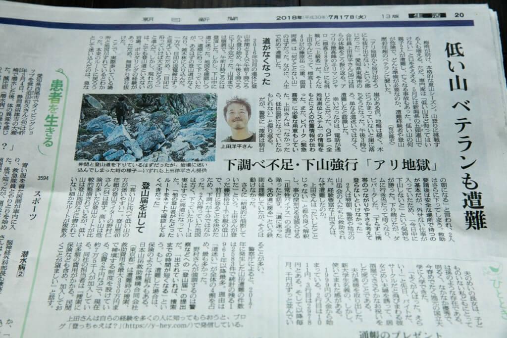 登っちゃえば? 朝日新聞掲載