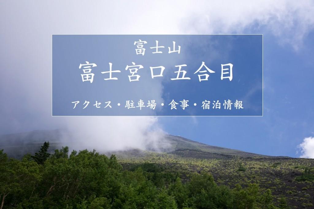 富士山 富士宮口五合目
