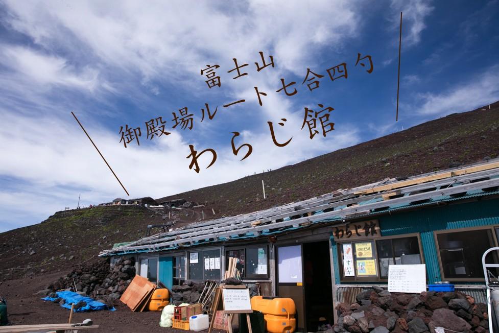富士山御殿場ルート 山小屋 わらじ館