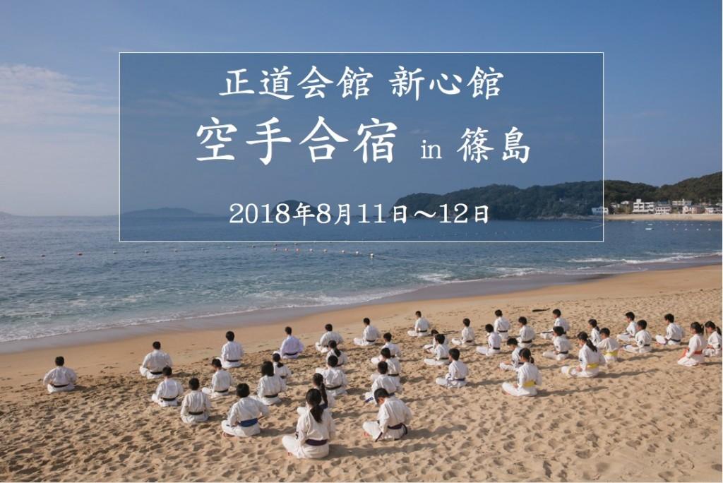 2018年正道会館新心館合宿