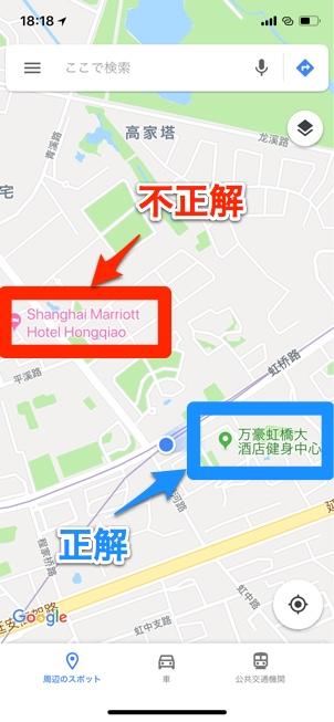 グーグルマップ 上海虹橋マリオットホテルの位置