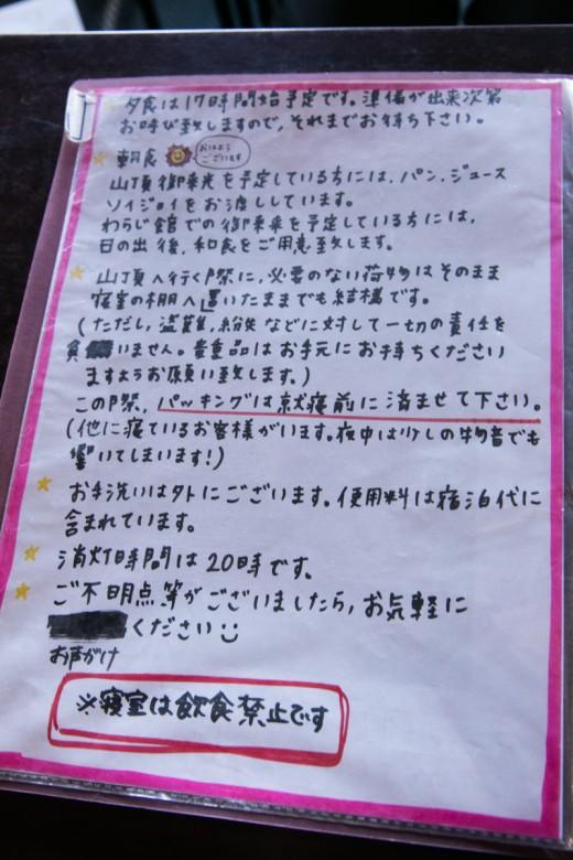 富士山御殿場ルート 山小屋 わらじ館 ルール