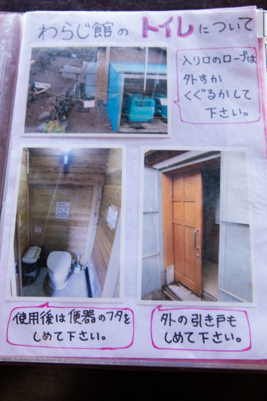 富士山御殿場ルート 山小屋 わらじ館 トイレ使用方法