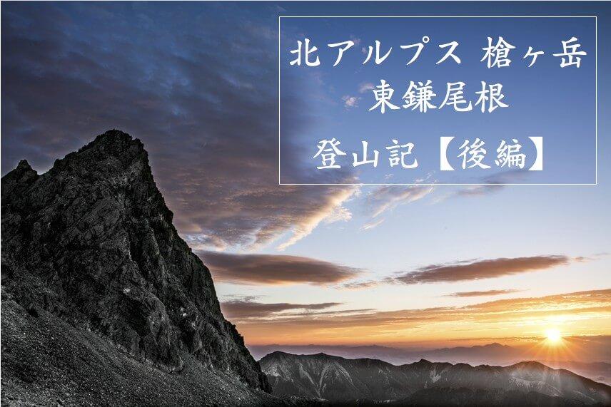 槍ヶ岳 東鎌尾根 登山記 後編