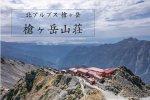 槍ヶ岳山荘 人気の山小屋の混雑状況や施設を徹底解説