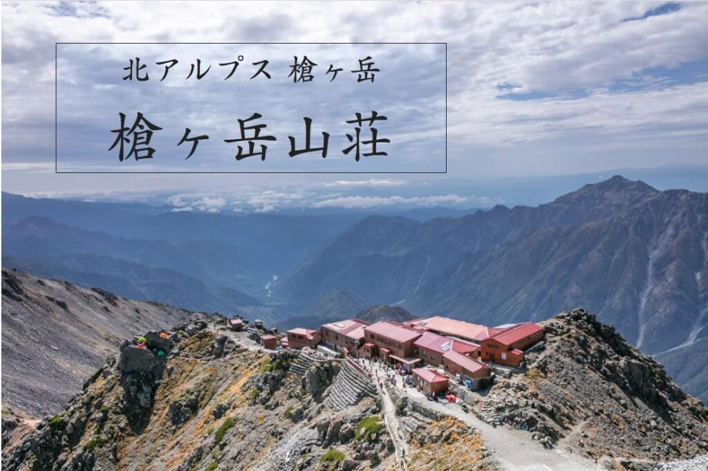 槍ヶ岳山荘 外観