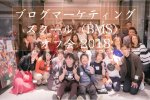 ブログマーケティングスクール オフ会 in 大阪 2018でカメラマンしました!