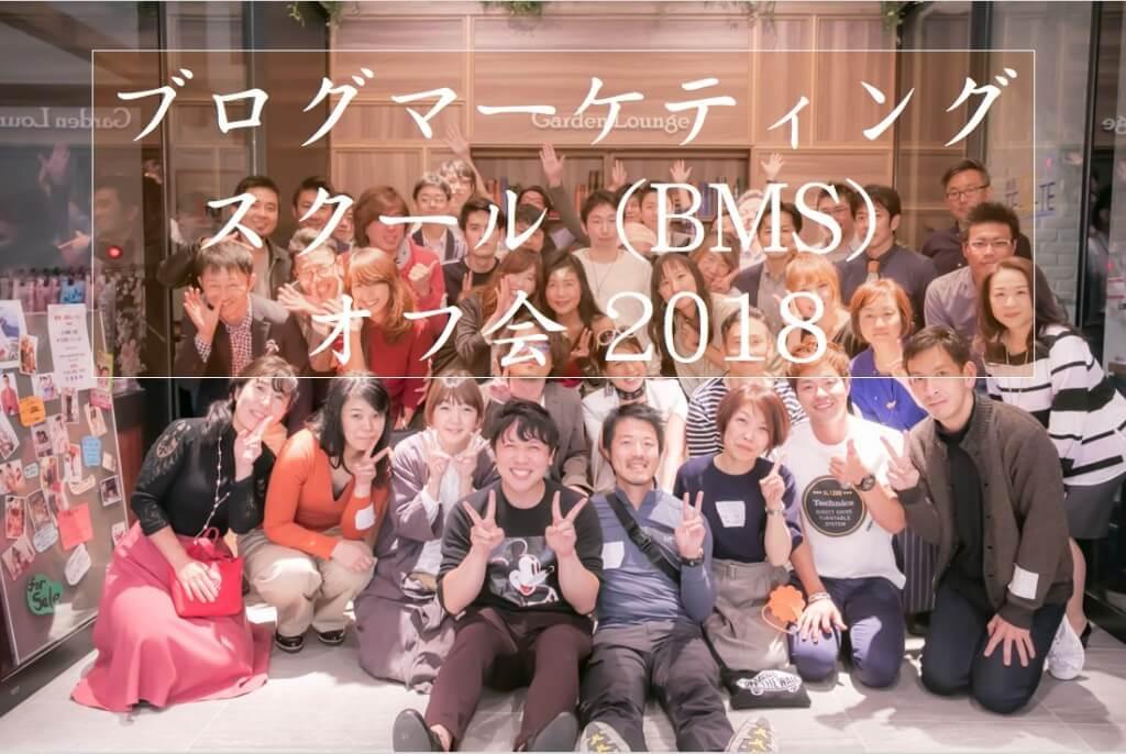 BMSオフ会2018 集合写真