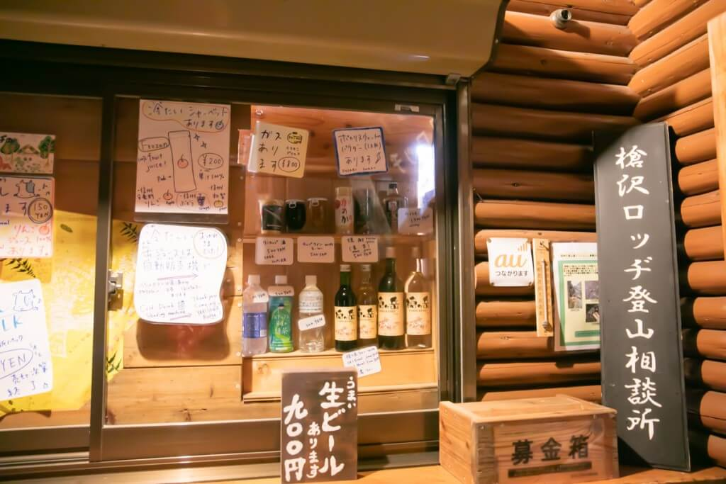 槍沢ロッヂ 売店2
