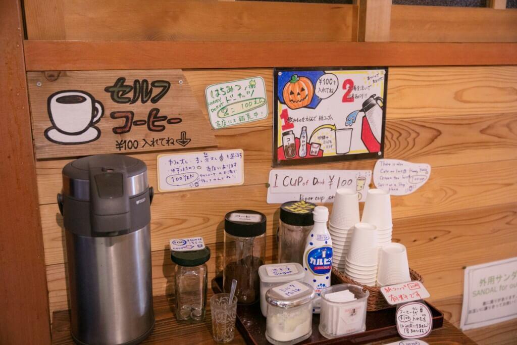 槍沢ロッヂ セルフコーヒー