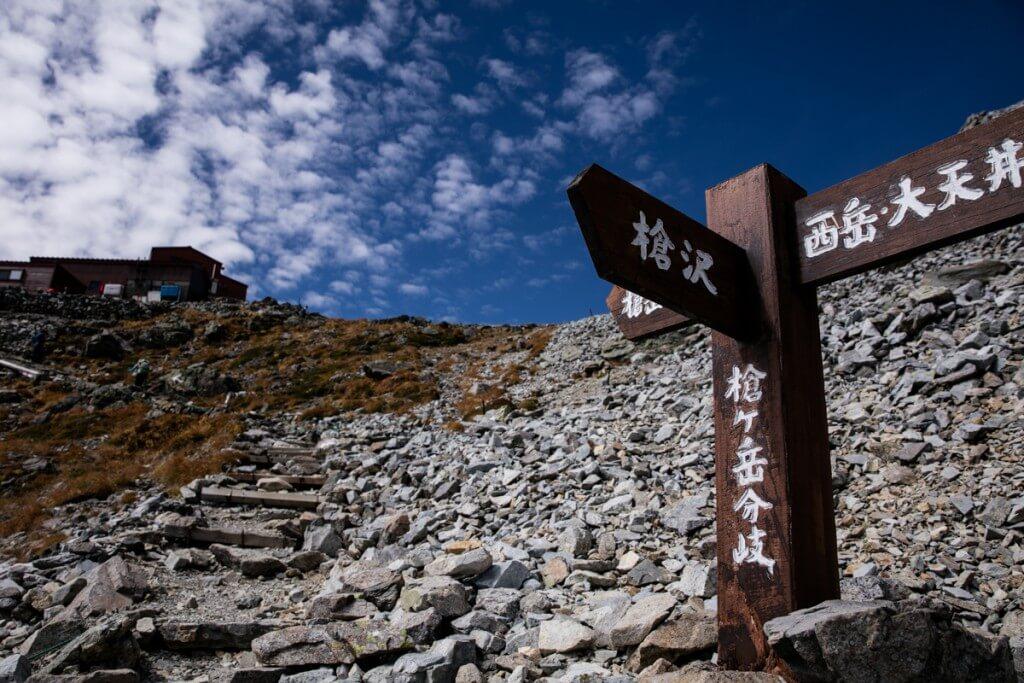 槍ヶ岳山荘まであと少し
