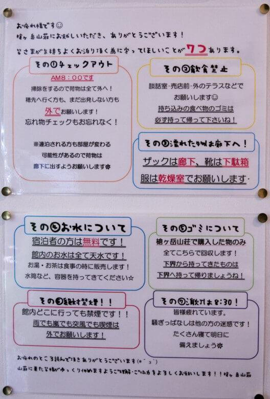 槍ヶ岳山荘 ルール